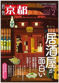 月刊「京都」2020年2月号雑誌・表紙