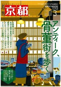 月刊「京都」2020年3月号雑誌・表紙