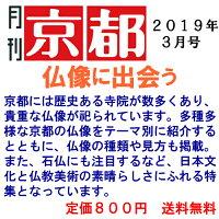 月刊「京都」2019年3月号雑誌仏像