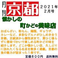 月刊「京都」2021年2月号雑誌・概要