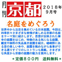 月刊「京都」9月号雑誌・概要
