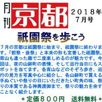 月刊「京都」2018年7月号概要
