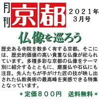 月刊「京都」2021年3月号雑誌・概要