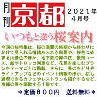 月刊「京都」4月号雑誌・概要