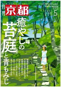 月刊「京都」2021年5月号雑誌・表紙