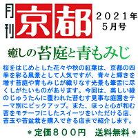 月刊「京都」5月号雑誌・概要