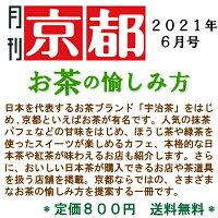 月刊「京都」6月号雑誌・概要