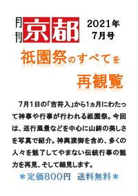 月刊「京都」7月号雑誌・概要