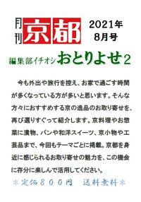 月刊「京都」8月号雑誌・概要