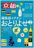 月刊「京都」2021年8月号雑誌・表紙