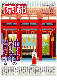 月刊「京都」2021年9月号雑誌・表紙