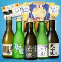 父の日ギフト 通販限定 日本酒 飲み比べセット 300ml ...