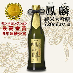 華やかな吟醸香となめらかな味わいが特徴の日本酒です。モンドセレクション5年連続(06,07,08,0...