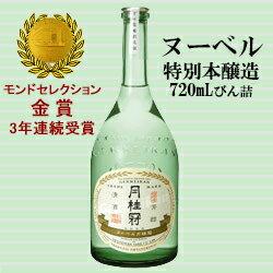 モンドセレクション3年連続「金賞」受賞!洗練された香りと軽快な味の切れが特徴の特別本醸造酒...