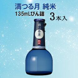 月桂冠 プチムーン 満つる月 純米135mLびん詰 3本セット【純米】