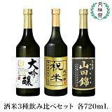 酒米3種(京の輝き、祝、山田錦)飲み比べセット720mL3本【送料無料】【R】