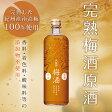 月桂冠 完熟梅酒原酒720mLびん詰 1本【原酒】【梅酒】