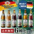 【ドイツビール】ヴェルテンブルガー6種セット(DBS-1)【送料無料】