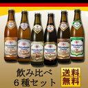 ■送料無料■世界最古の修道院醸造所でつくられた、こだわり製法のビール6本をセットにしました...
