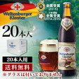 【ドイツビール】ヴェルテンブルガー・アッサム・ボック 500mLびん 20本入り(DB-11)【送料無料】
