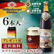 【ドイツビール】ヴェルテンブルガー・アッサム・ボック 500mLびん 6本入り(DBS-15)【送料無料】【プレゼント用】