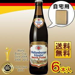 ■送料無料■ヴェルテンブルク修道院醸造所一押しの濃色下面発酵ビール。(タイプはエクスポー...