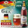 【ドイツビール】ヴェルテンブルガー・バロック・ドゥンケル500mLびん 6本入り(DBS-18)【送料無料】【プレゼント用】