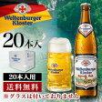 【ドイツビール】ヴェルテンブルガー・バロック・ヘル500mLびん 20本入り(DB-12)【送料無料】