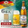 【ドイツビール】ヴェルテンブルガー・バロック・ヘル500mLびん 6本入り(DBS-17)【送料無料】【自宅用】