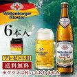 【ドイツビール】ヴェルテンブルガー・バロック・ヘル500mLびん 6本入り(DBS-17)【送料無料】【プレゼント用】