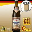 【ドイツビール】ヴェルテンブルガー・ヴァイスビア・ドゥンケル500mLびん 6本入り(DBS-16)【送料無料】【自宅用】