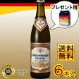 【ドイツビール】ヴェルテンブルガー・ヴァイスビア・ドゥンケル500mLびん 6本入り(DBS-16)【送料無料】【プレゼント用】