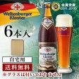 【ドイツビール】ヴェルテンブルガー・ヘフェ・ヴァイスビア・ドゥンケル500mLびん 6本入り(DBS-16)【送料無料】【自宅用】