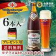 【ドイツビール】ヴェルテンブルガー・ヘフェ・ヴァイスビア・ドゥンケル500mLびん 6本入り(DBS-16)【送料無料】【プレゼント用】