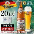 【ドイツビール】ヴェルテンブルガー白ビール500mLびん 20本入り(DB-9)【送料無料】