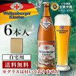 【ドイツビール】ヴェルテンブルガー白ビール500mLびん 6本入り(DBS-13)【送料無料】【自宅用】
