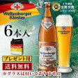 【ドイツビール】ヴェルテンブルガー白ビール500mLびん 6本入り(DBS-13)【送料無料】【プレゼント用】