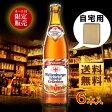 【春季限定】【ドイツビール】ヴェルテンブルガー・ケラービア500mLびん 6本入【自宅用】【送料無料】