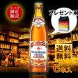 【春季限定】【ドイツビール】ヴェルテンブルガー・ケラービア500mLびん 6本入【プレゼント用】【送料無料】