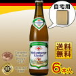 【ドイツビール】ヴェルテンブルガー・ピルス500mLびん 6本入り(DBS-14)【送料無料】【自宅用】
