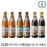 【定番】【ドイツビール】ヴェルテンブルガー飲み比べセット500mLびん詰×6本【プレゼント用ケース入り】