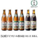 【世界最古】ドイツビール飲み比べセットヴェルテンブルガー500mL×6本ギフト用ケース入りギフトビールプレミアムビールギフトお祝い定番