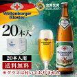【ドイツビール】ヴェルテンブルガー・ピルス500mLびん 20本入り(DB-17)【送料無料】