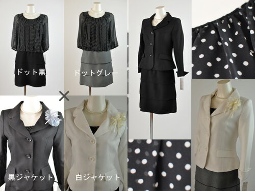 9号/11号/13号 3つボタンジャケット黒/白&ふんわりキ...