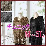 【あす楽】М/L/LL/3L/4L/5L大きいサイズ総ケミカルレースチュニック30代40代50代60代70代