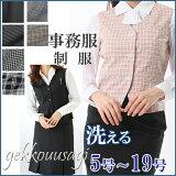 【洗えるスーツ】選べる7色小さいサイズ5号/7号/9号/11号/13号/15号/17号/19号大きいサイズ