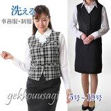 【洗えるスーツ】選べるスカート丈小さいサイズ5号〜19号大きいサイズ家庭で洗えるウォッシャブル事務服