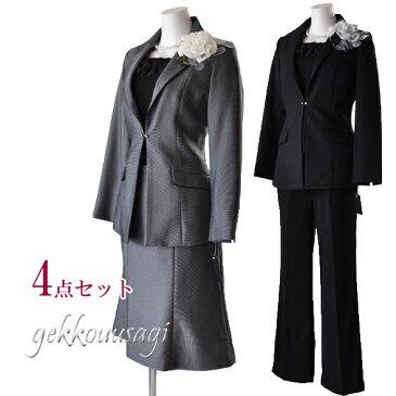 [今だけプレゼント付き] レディース フォーマルスーツ4点セット 百貨店品質7号/9号 ブラック セレモニー 背抜きジャケット スカート パンツ ブラウス 着回し 卒業式 入学式 ブラック グレー (am7/bl2f1y5)2h306