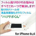 iPhone6s/6 フィルム 液晶保護ガラス【iPhone 6s/6 貼り付けツール付 液晶保護強化ガラス