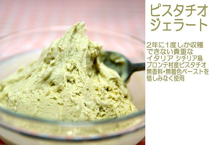 【楽天市場】【ジェラート アイス 送料無料 お歳暮 ギフト ...